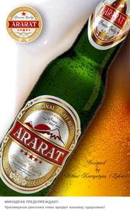 Placas Decorativas Cerveja Ararat Beer PDV337