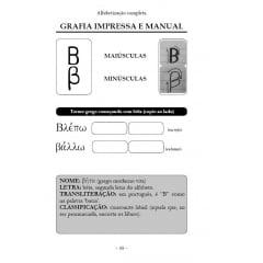 Bê-á-bá da Língua Grega - Alfabetização completa